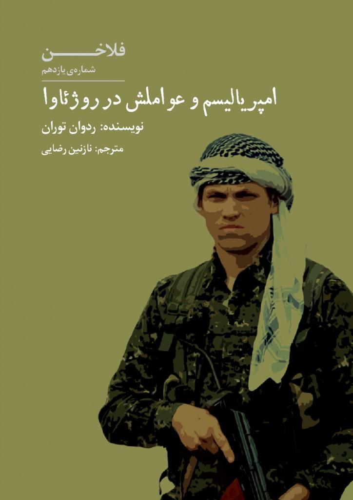 falakhan.11