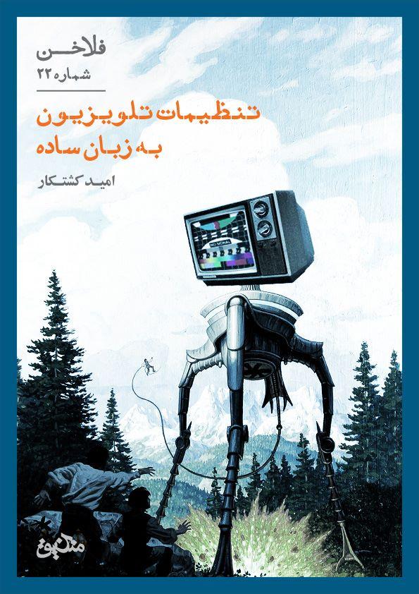 falakhan22