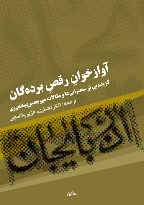 Azerbaijan-cover